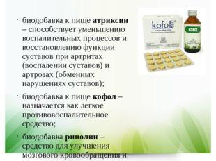 биодобавка к пище атриксин – способствует уменьшению воспалительных процессов
