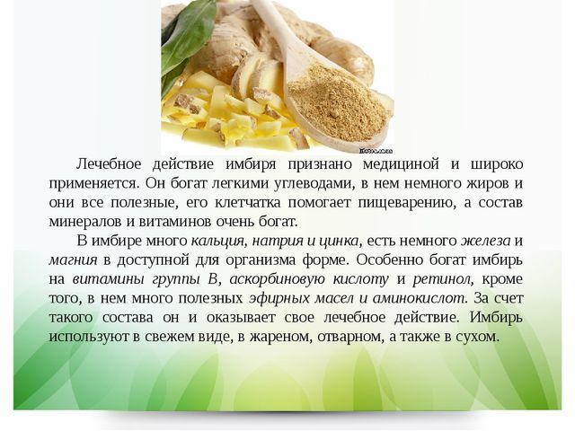 Лечебное действие имбиря признано медициной и широко применяется. Он богат ле...