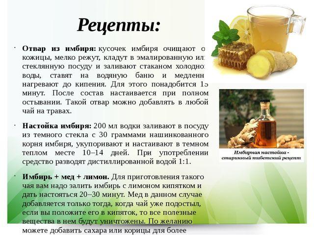 Рецепты: Отвар из имбиря:кусочек имбиря очищают от кожицы, мелко режут, клад...