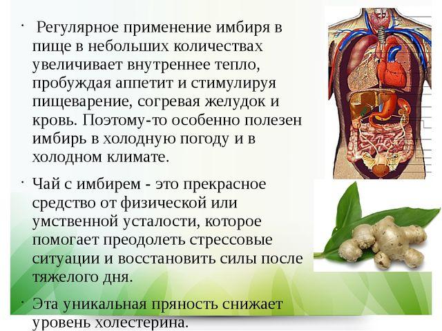Регулярное применение имбиря в пище в небольших количествах увеличивает внут...