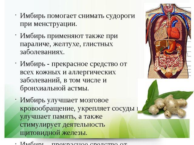 Имбирь помогает снимать судороги при менструации. Имбирь применяют также при...