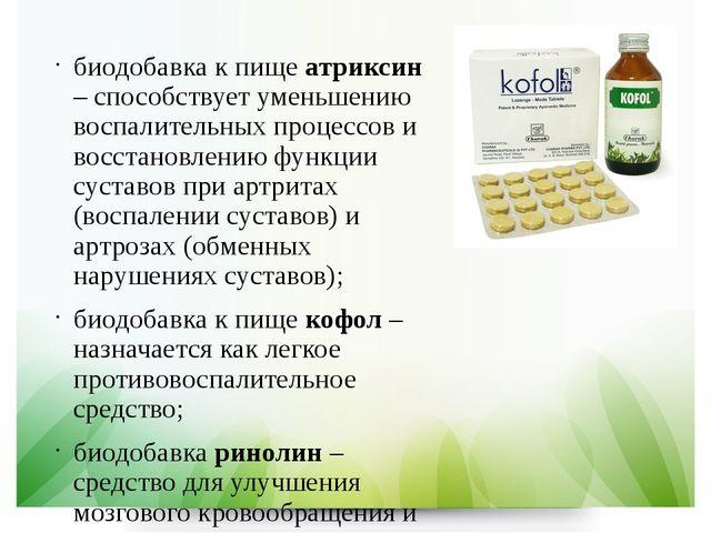 биодобавка к пище атриксин – способствует уменьшению воспалительных процессов...