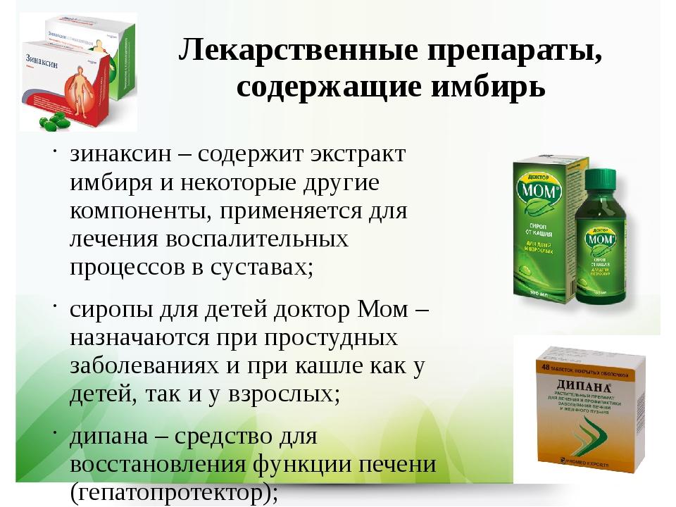 Лекарственные препараты, содержащие имбирь зинаксин – содержит экстракт имбир...
