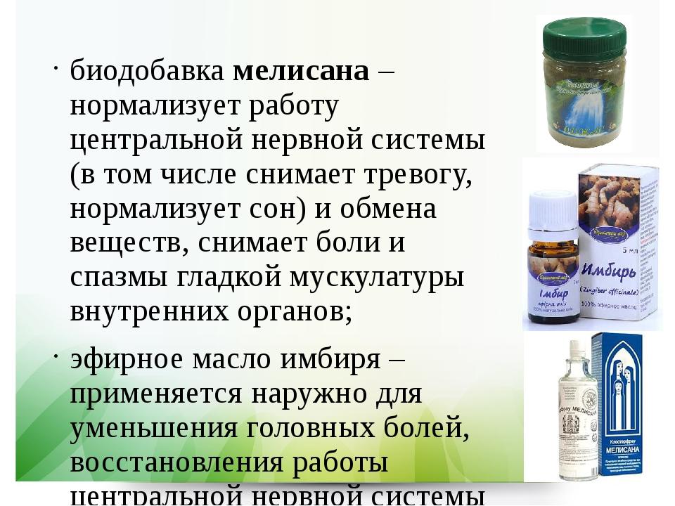 биодобавка мелисана – нормализует работу центральной нервной системы (в том ч...