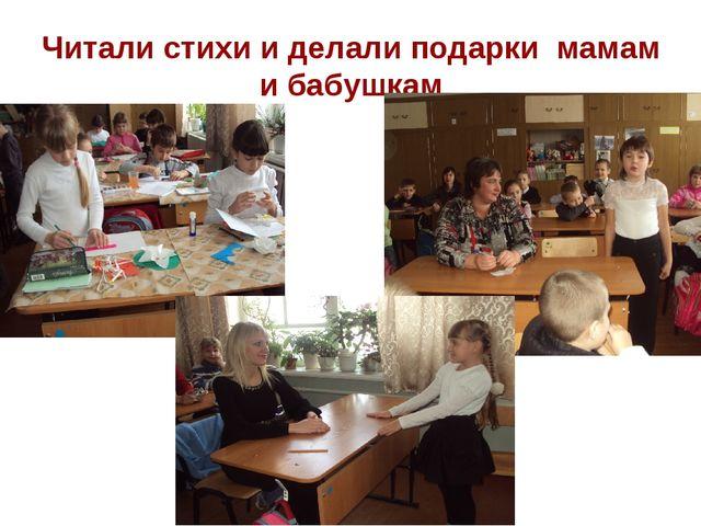 Читали стихи и делали подарки мамам и бабушкам
