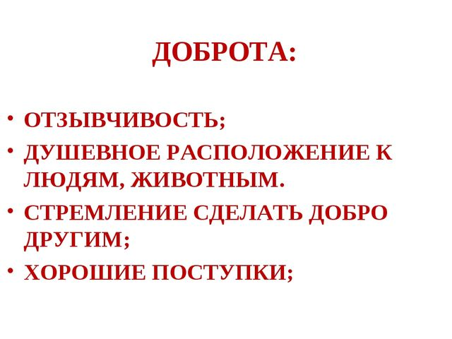 ДОБРОТА: ОТЗЫВЧИВОСТЬ; ДУШЕВНОЕ РАСПОЛОЖЕНИЕ К ЛЮДЯМ, ЖИВОТНЫМ. СТРЕМЛЕНИЕ С...