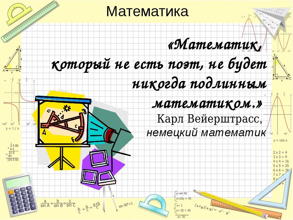 «Математик, который не есть поэт, не будет никогда подлинным математиком.» Ка...