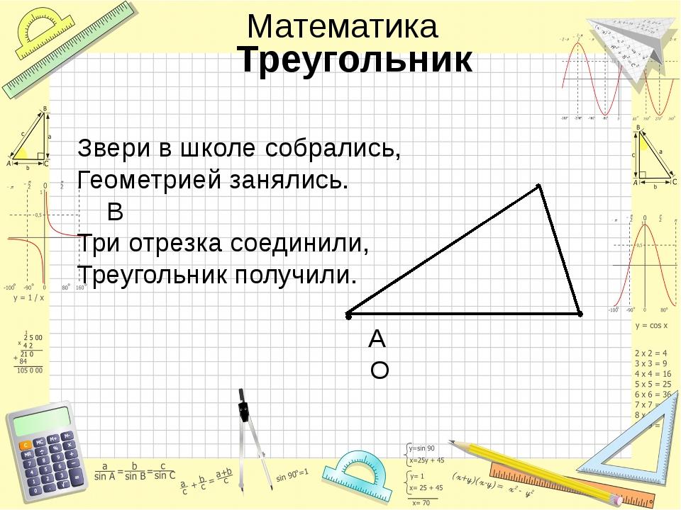 Треугольник Звери в школе собрались, Геометрией занялись. В Три отрезка соеди...
