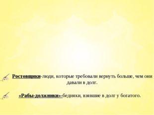 Ростовщики-люди, которые требовали вернуть больше, чем они давали в долг. «Ра