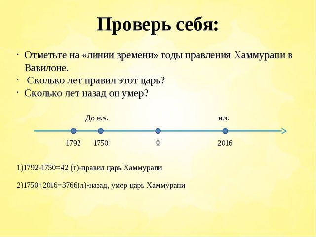 Отметьте на «линии времени» годы правления Хаммурапи в Вавилоне. Сколько лет...