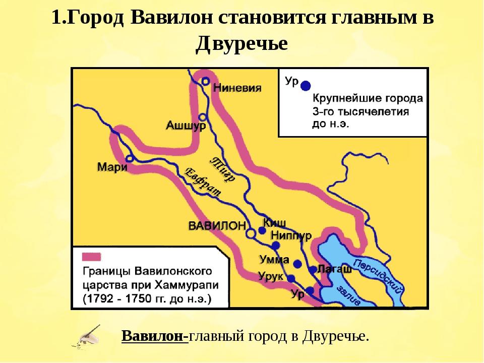 1.Город Вавилон становится главным в Двуречье Вавилон-главный город в Двуречье.