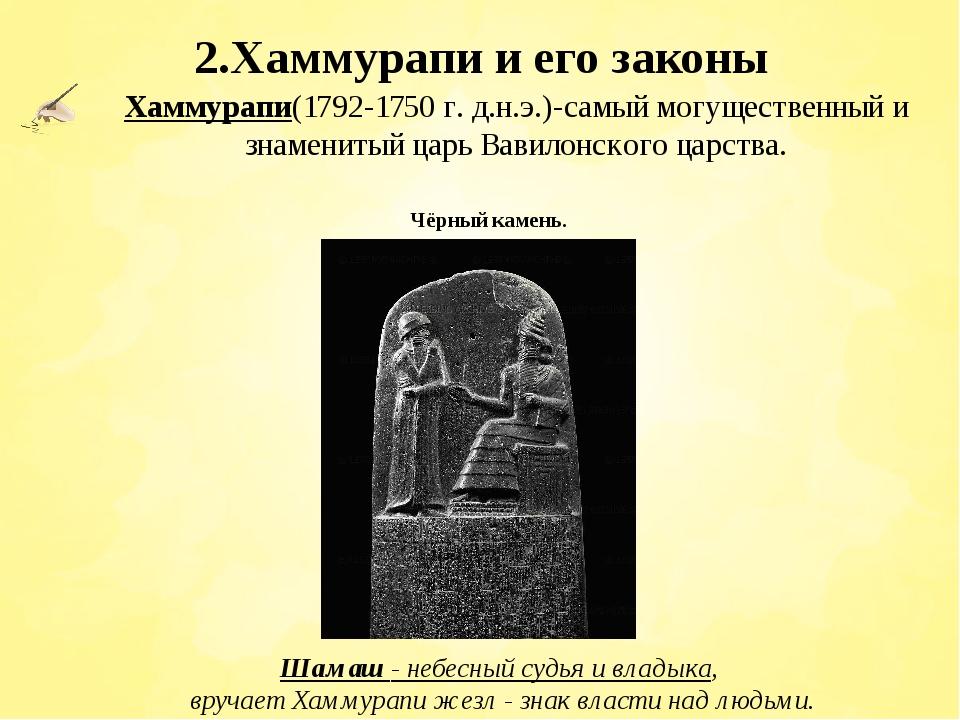 2.Хаммурапи и его законы Хаммурапи(1792-1750 г. д.н.э.)-самый могущественный...