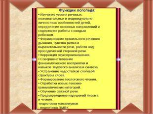 Функции логопеда: • Изучение уровня речевых, познавательных и индивидуально-