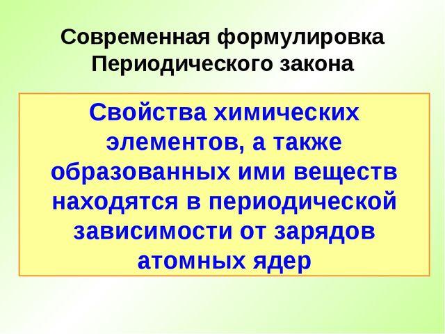 Свойства химических элементов, а также образованных ими веществ находятся в п...