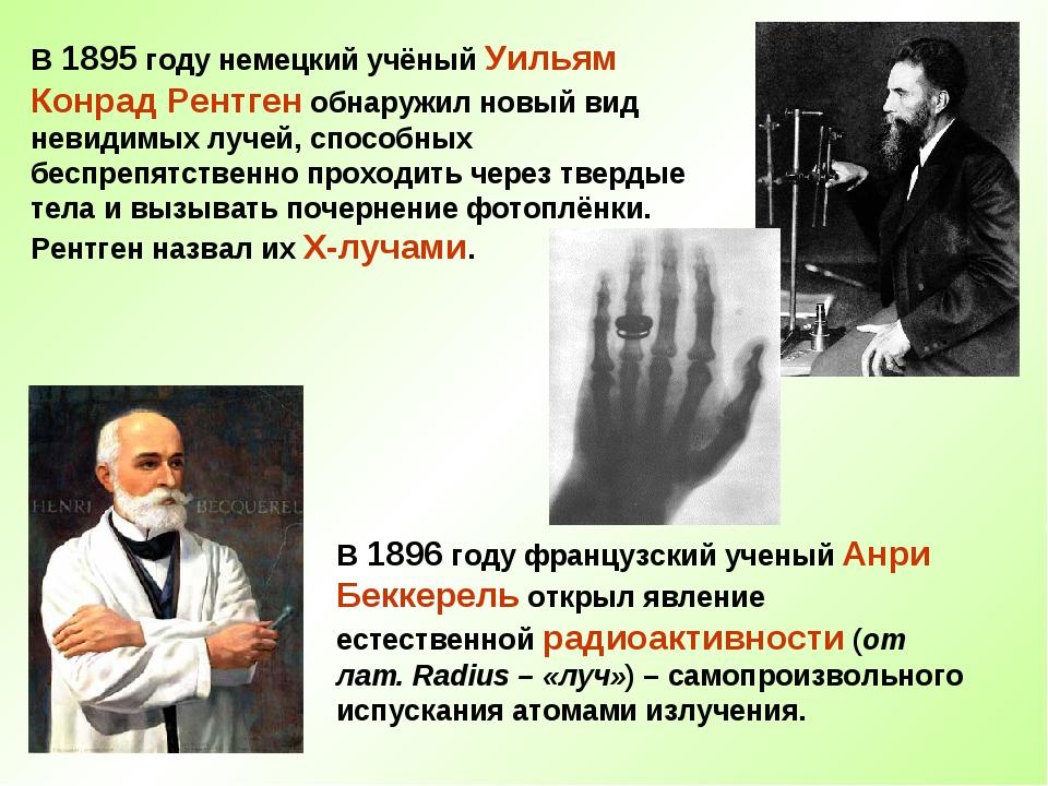 В 1895 году немецкий учёный Уильям Конрад Рентген обнаружил новый вид невидим...