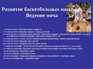 Развитие баскетбольных навыков. Ведение мяча 1. Стоя на месте. Ведение вокруг