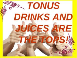 TONUS DRINKS AND JUICES ARE THE TOPS!