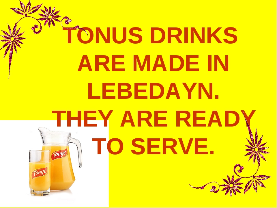 TONUS DRINKS ARE MADE IN LEBEDAYN. THEY ARE READY TO SERVE.