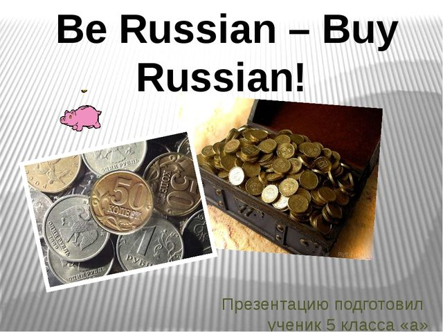 Презентацию подготовил  ученик 5 класса «а» Байдиков Артём