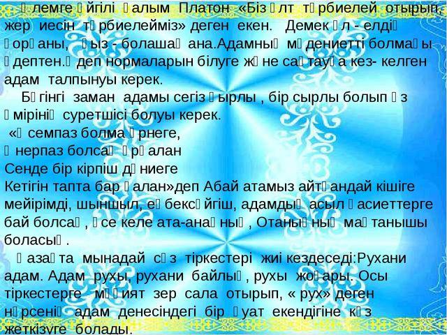 Әлемге әйгілі ғалым Платон «Біз ұлт тәрбиелей отырып, жер иесін тәрбиелейміз...