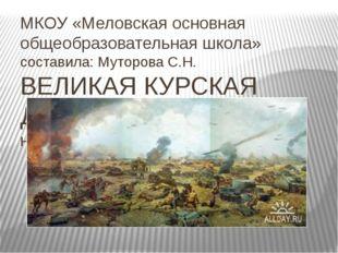 МКОУ «Меловская основная общеобразовательная школа» составила: Муторова С.Н.