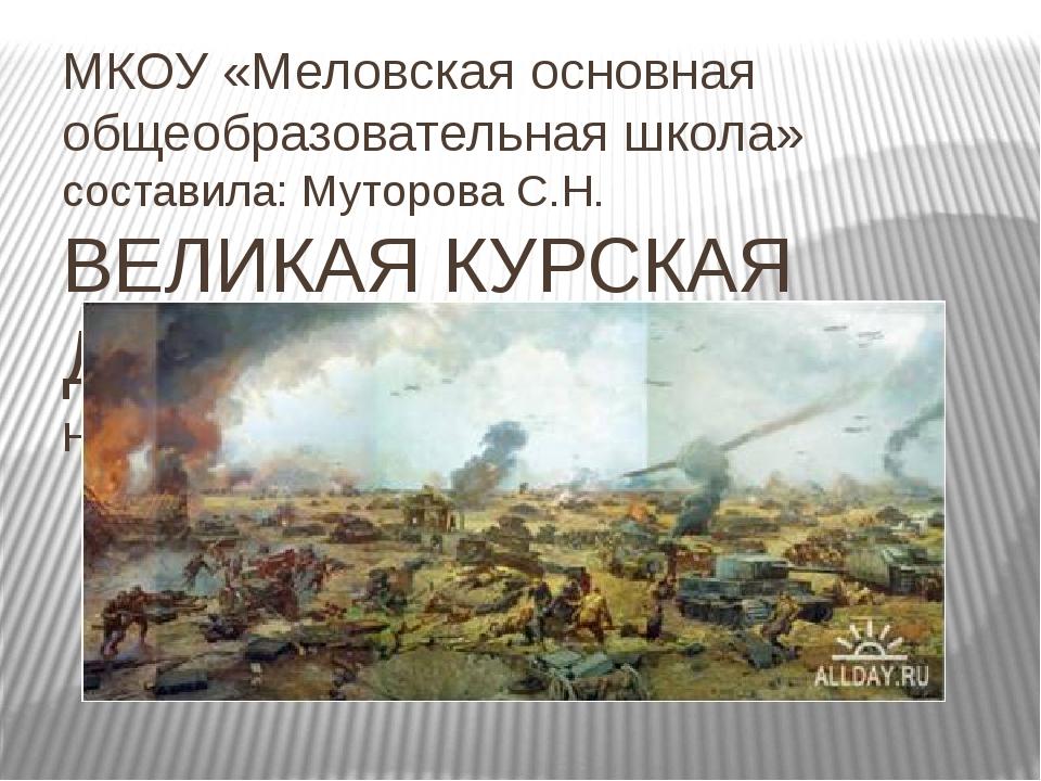 МКОУ «Меловская основная общеобразовательная школа» составила: Муторова С.Н....