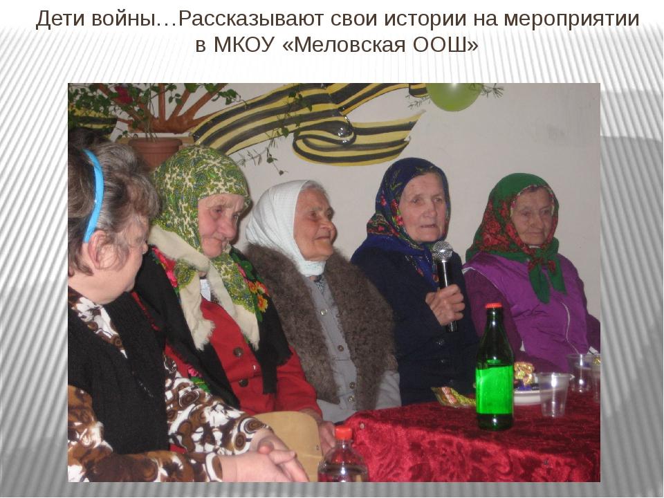 Дети войны…Рассказывают свои истории на мероприятии в МКОУ «Меловская ООШ»
