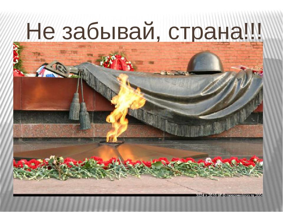 Не забывай, страна!!!