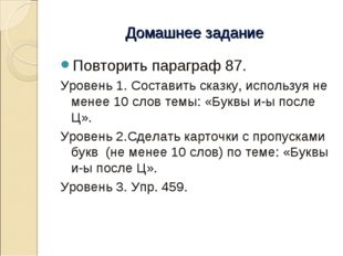Домашнее задание Повторить параграф 87. Уровень 1. Составить сказку, использу