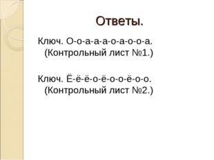 Ответы. Ключ. О-о-а-а-а-о-а-о-о-а.(Контрольный лист №1.) Ключ. Ё-ё-ё-о-ё-о-о-
