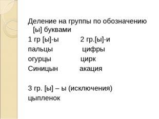 Деление на группы по обозначению [ы] буквами 1 гр [ы]-ы 2 гр.[ы]-и пальцы ц