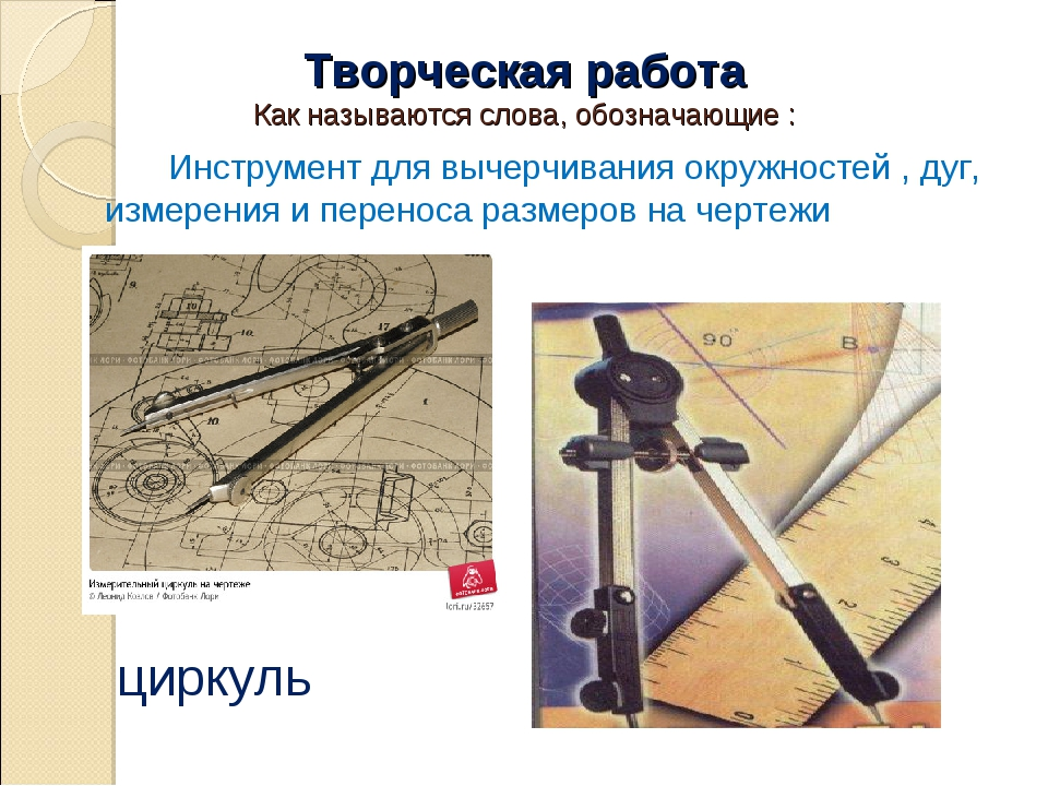 Творческая работа Как называются слова, обозначающие : Инструмент для вычер...