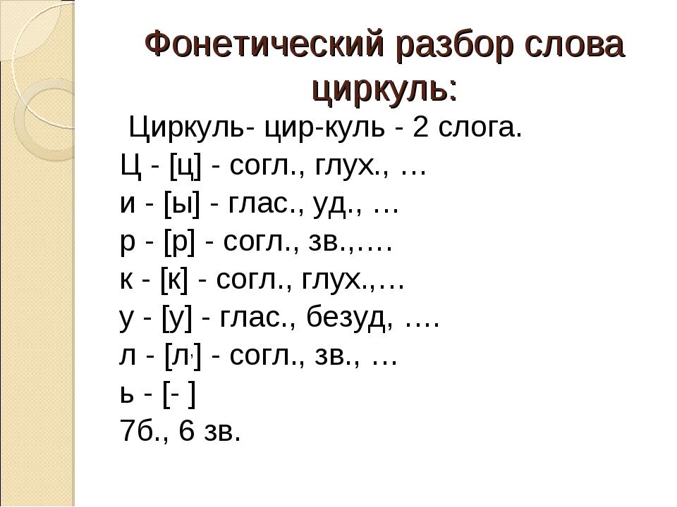 Фонетический разбор слова циркуль: Циркуль- цир-куль - 2 слога. Ц - [ц] - сог...