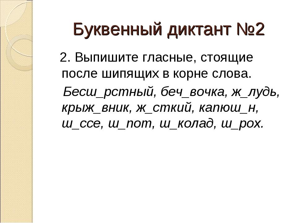 Буквенный диктант №2 2. Выпишите гласные, стоящие после шипящих в корне слова...