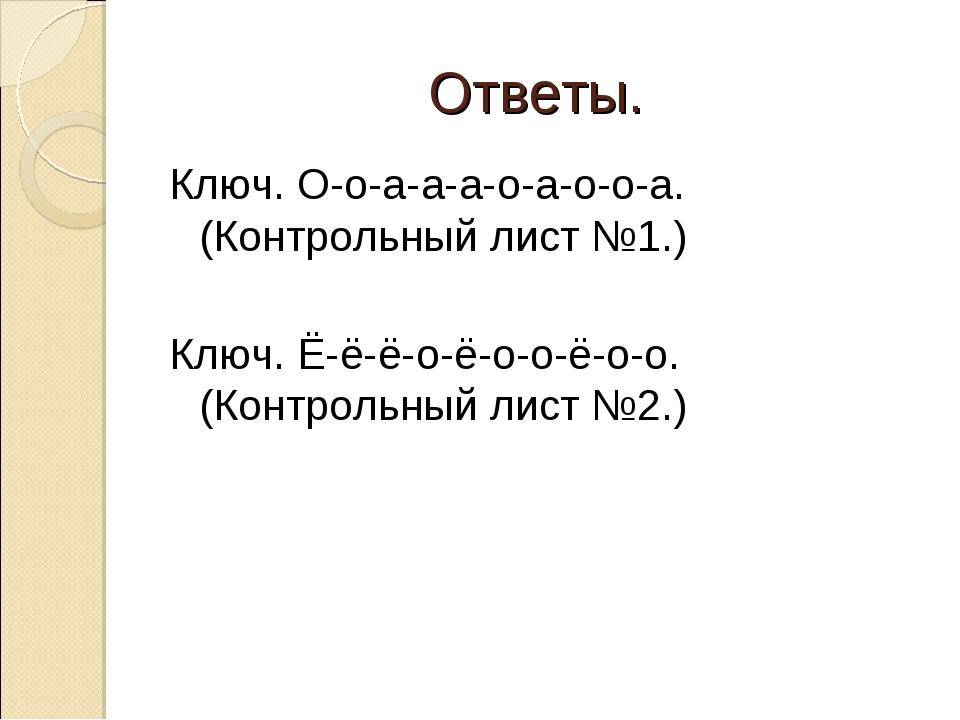 Ответы. Ключ. О-о-а-а-а-о-а-о-о-а.(Контрольный лист №1.) Ключ. Ё-ё-ё-о-ё-о-о-...