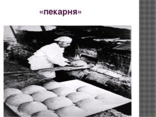 «пекарня»