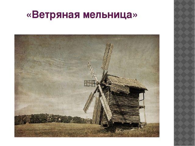 «Ветряная мельница»