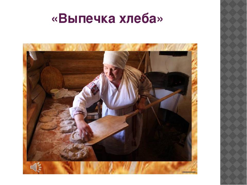 «Выпечка хлеба»