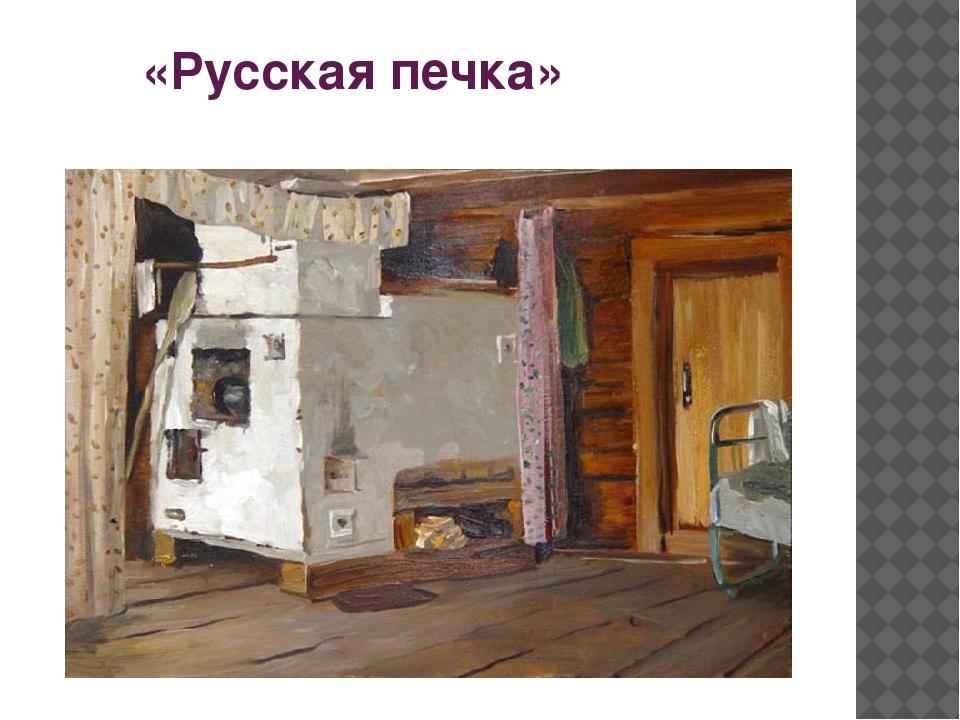 «Русская печка»