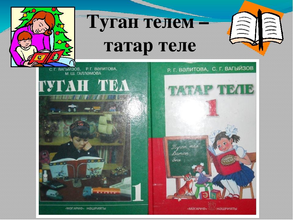 Туган телем – татар теле