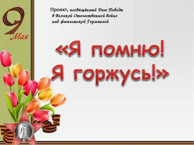 Проект, посвящённый Дню Победы в Великой Отечественной войне над фашистско...