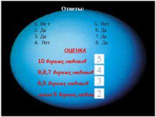 ОЦЕНКА 10 верных ответов 9,8,7 верных ответов 6,5 верных ответов менее 5 верн