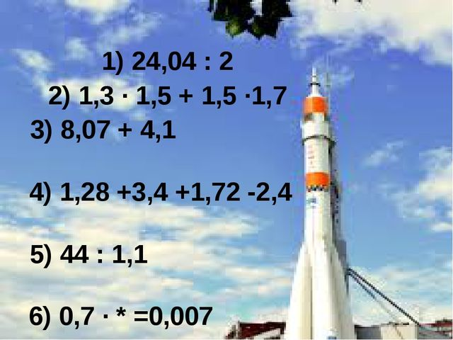 1) 24,04 : 2 2) 1,3 · 1,5 + 1,5 ·1,7 3) 8,07 + 4,1 4) 1,28 +3,4 +1,72 -2,4 5)...