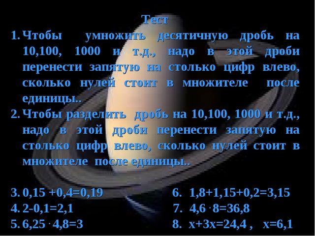 Тест Чтобы умножить десятичную дробь на 10,100, 1000 и т.д., надо в этой дроб...