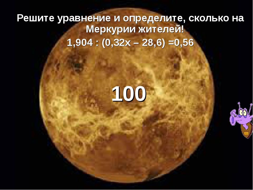 Решите уравнение и определите, сколько на Меркурии жителей! 1,904 : (0,32х –...