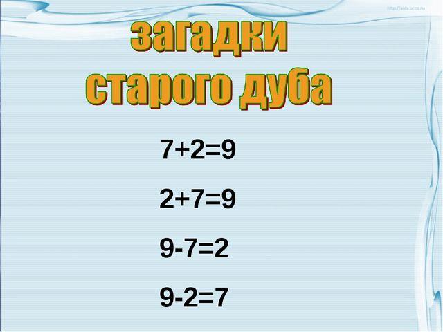 7+2=9 2+7=9 9-7=2 9-2=7
