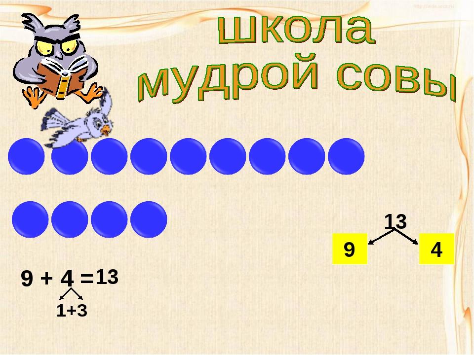 9 + 4 = 1+3 13 13 4 9