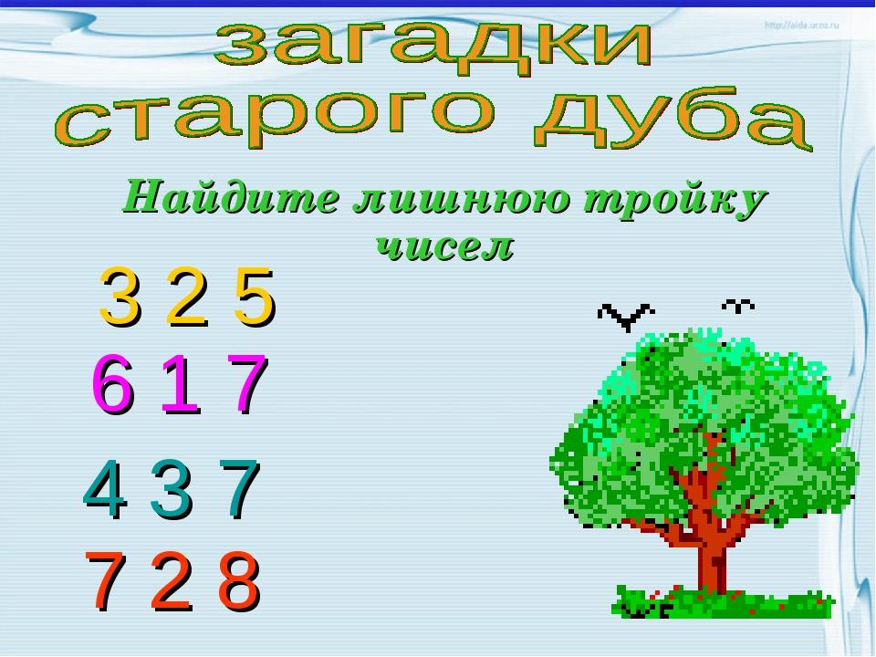 Найдите лишнюю тройку чисел 6 1 7 4 3 7 3 2 5 7 2 8