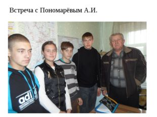 Встреча с Пономарёвым А.И.