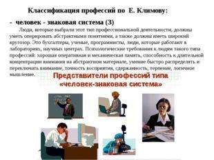 - человек - знаковая система (З) Люди, которые выбрали этот тип профессиональ